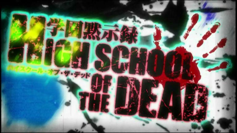 学園黙示録 HIGHSCHOOL OF THE DEADの画像 p1_3